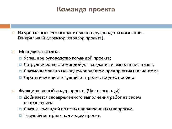 Команда проекта На уровне высшего исполнительного руководства компании – Генеральный директор (спонсор проекта). Менеджер