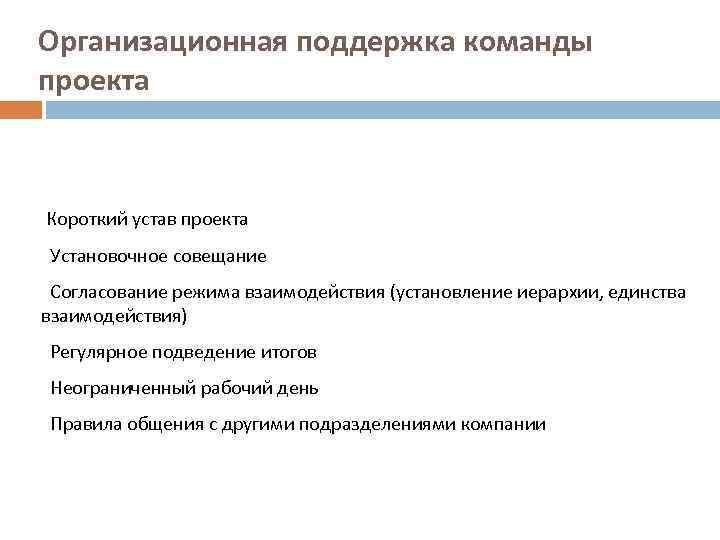 Организационная поддержка команды проекта Короткий устав проекта Установочное совещание Согласование режима взаимодействия (установление иерархии,