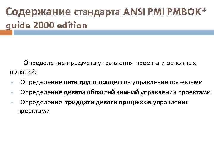 Содержание стандарта ANSI PMBOK* guide 2000 edition Определение предмета управления проекта и основных понятий: