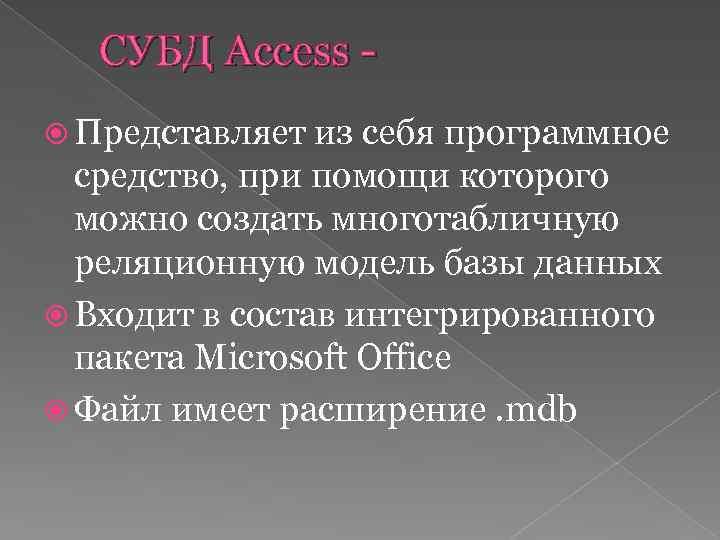 CУБД Access Представляет из себя программное средство, при помощи которого можно создать многотабличную реляционную