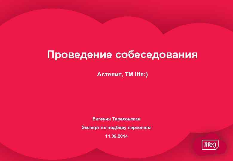 Проведение собеседования Астелит, TM life: ) Евгения Тереховская Эксперт по подбору персонала 11. 09.