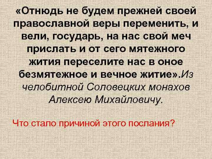 «Отнюдь не будем прежней своей православной веры переменить, и вели, государь, на нас