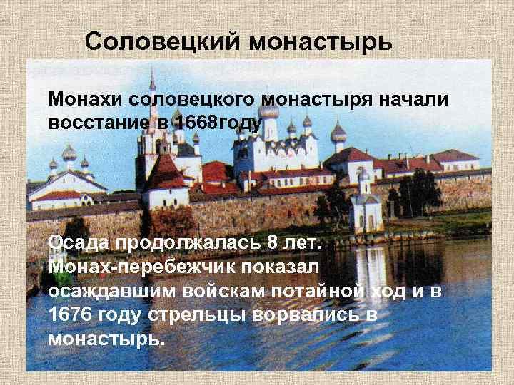 Соловецкий монастырь Монахи соловецкого монастыря начали восстание в 1668 году Осада продолжалась 8 лет.