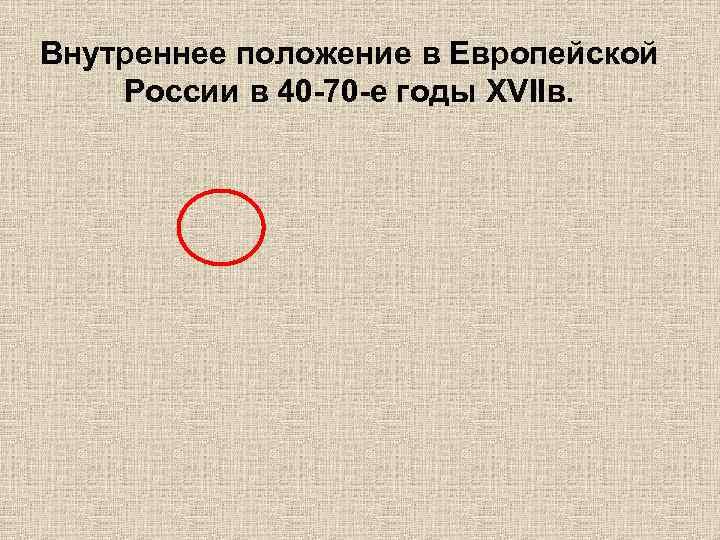 Внутреннее положение в Европейской России в 40 -70 -е годы XVIIв.