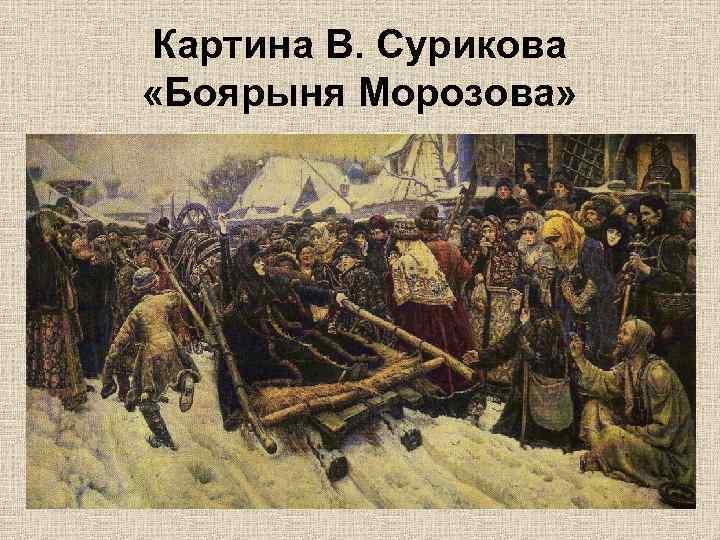 Картина В. Сурикова «Боярыня Морозова»