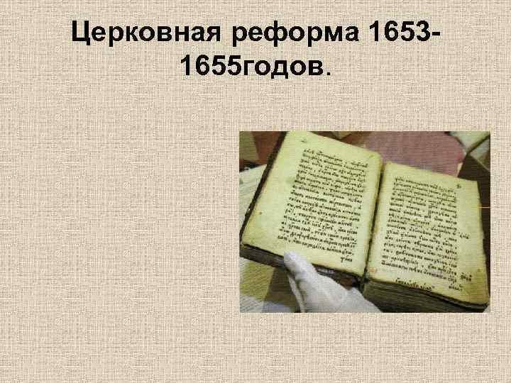 Церковная реформа 16531655 годов.