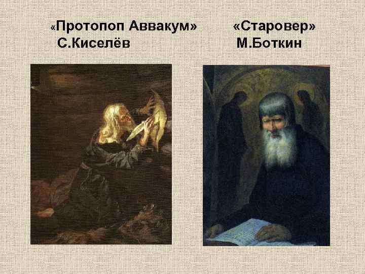 «Протопоп Аввакум» С. Киселёв «Старовер» М. Боткин