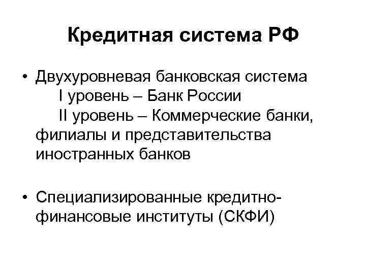 Кредитная система РФ • Двухуровневая банковская система I уровень – Банк России II уровень
