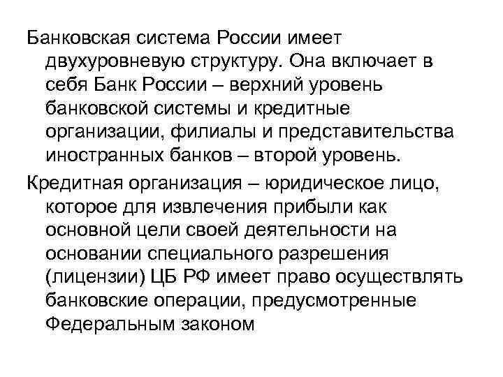 Банковская система России имеет двухуровневую структуру. Она включает в себя Банк России – верхний