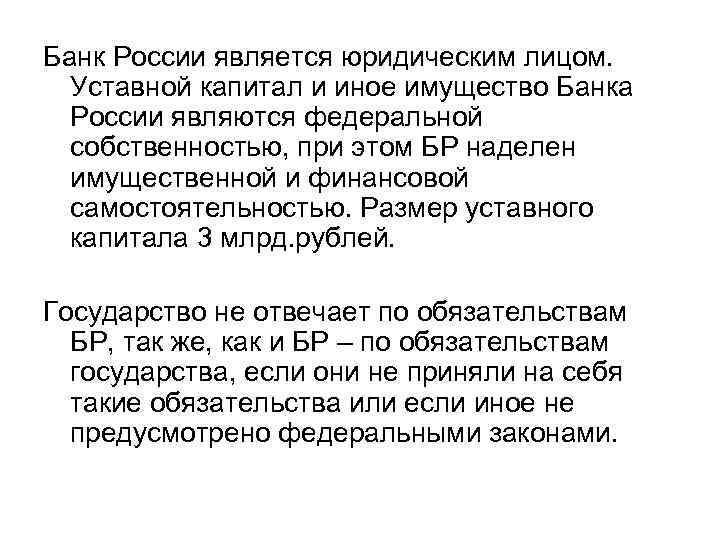 Банк России является юридическим лицом. Уставной капитал и иное имущество Банка России являются федеральной