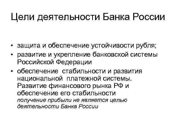 Цели деятельности Банка России • защита и обеспечение устойчивости рубля; • развитие и укрепление