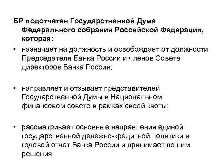 БР подотчетен Государственной Думе Федерального собрания Российской Федерации, которая: • назначает на должность и