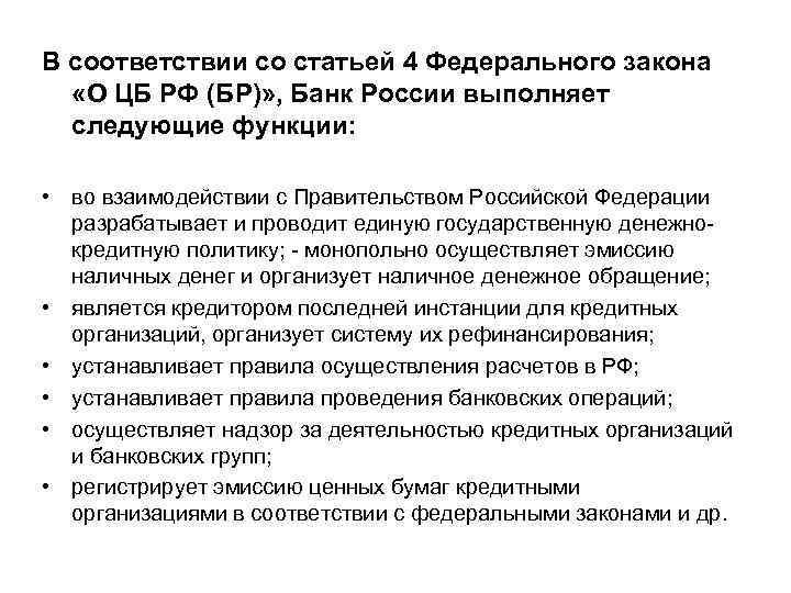 В соответствии со статьей 4 Федерального закона «О ЦБ РФ (БР)» , Банк России