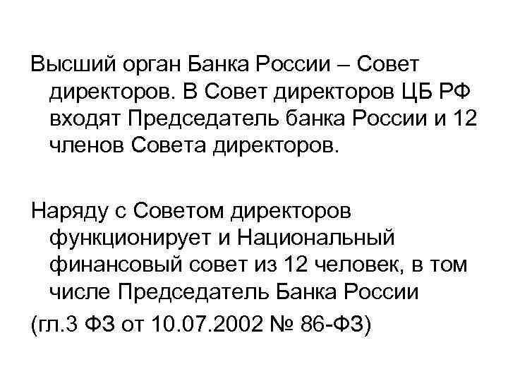 Высший орган Банка России – Совет директоров. В Совет директоров ЦБ РФ входят Председатель
