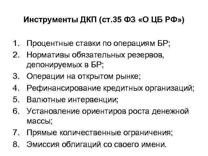 Инструменты ДКП (ст. 35 ФЗ «О ЦБ РФ» ) 1. Процентные ставки по операциям