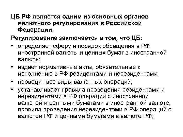 ЦБ РФ является одним из основных органов валютного регулирования в Российской Федерации. Регулирование заключается