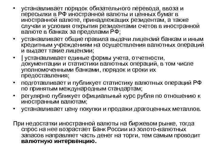 • устанавливает порядок обязательного перевода, ввоза и пересылки в РФ иностранной валюты и