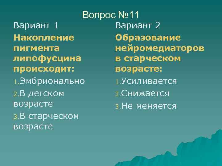 Вопрос № 11 Вариант 1 Накопление пигмента липофусцина происходит: 1. Эмбрионально 2. В детском