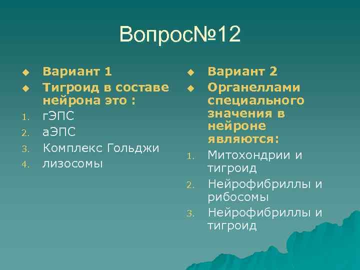 Вопрос№ 12 u u 1. 2. 3. 4. Вариант 1 Тигроид в составе нейрона