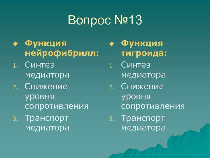 Вопрос № 13 u 1. 2. 3. Функция нейрофибрилл: Синтез медиатора Снижение уровня сопротивления