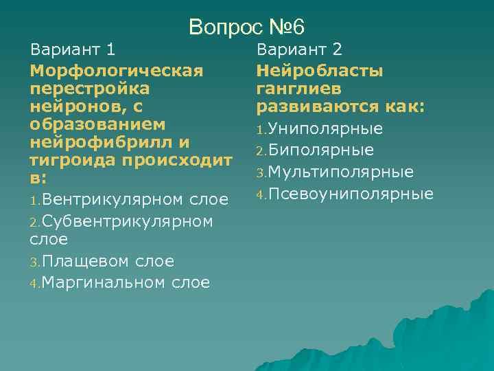 Вопрос № 6 Вариант 1 Морфологическая перестройка нейронов, с образованием нейрофибрилл и тигроида происходит