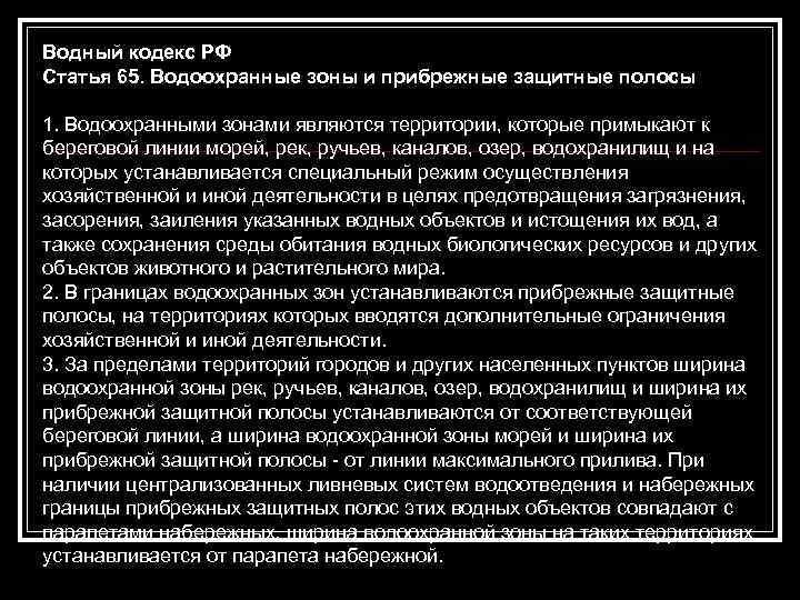 Водный кодекс РФ Статья 65. Водоохранные зоны и прибрежные защитные полосы 1. Водоохранными зонами