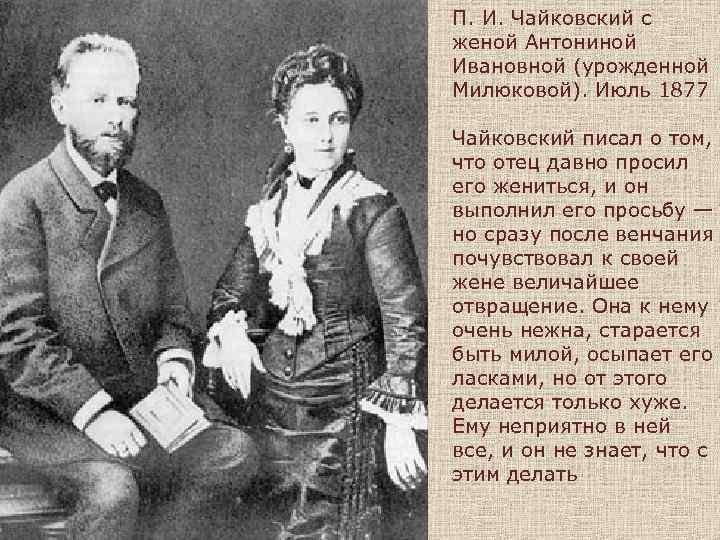 П. И. Чайковский с женой Антониной Ивановной (урожденной Милюковой). Июль 1877 Чайковский писал о