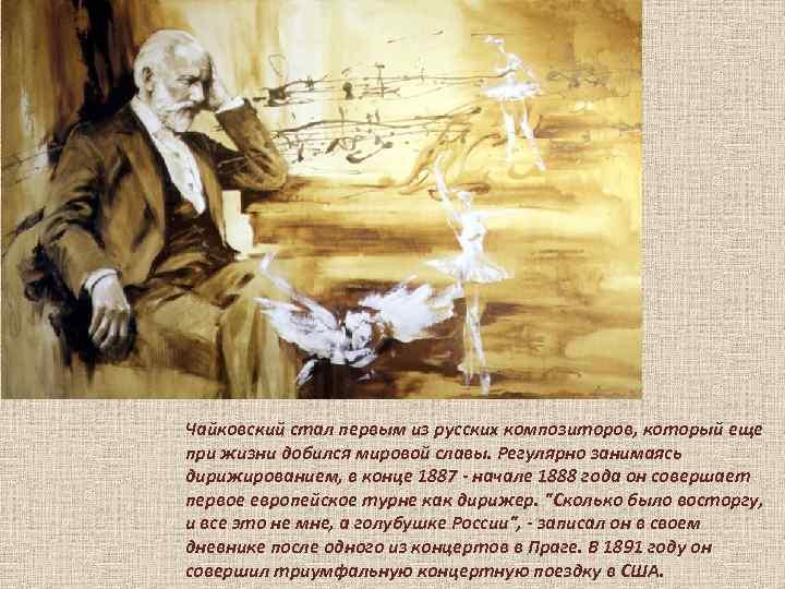 Чайковский стал первым из русских композиторов, который еще при жизни добился мировой славы. Регулярно