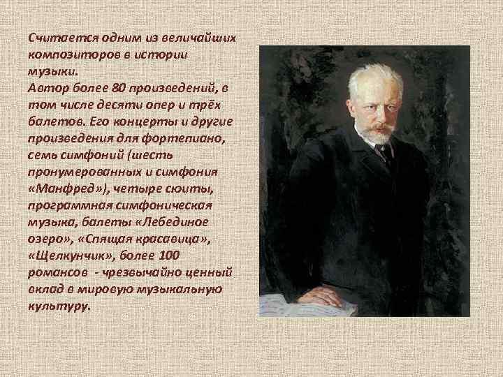 Считается одним из величайших композиторов в истории музыки. Автор более 80 произведений, в том