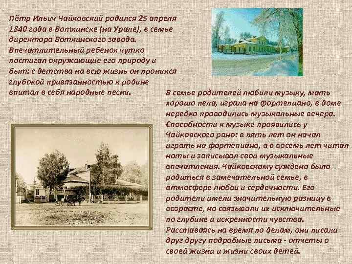 Пётр Ильич Чайковский родился 25 апреля 1840 года в Воткинске (на Урале), в семье