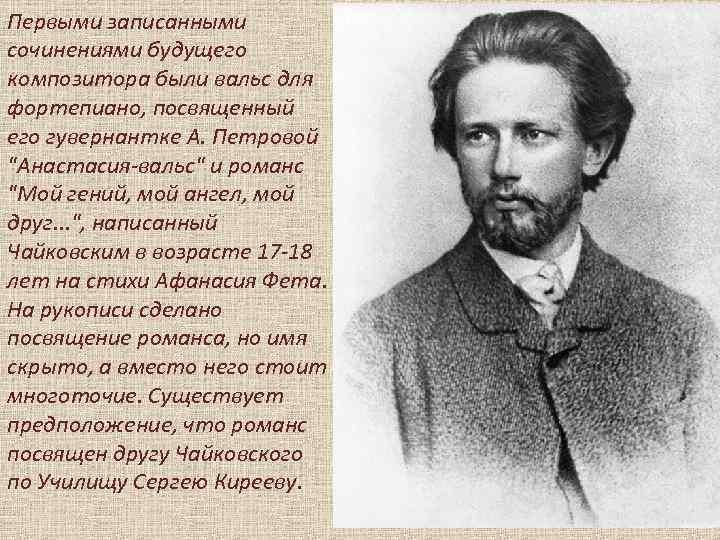Первыми записанными сочинениями будущего композитора были вальс для фортепиано, посвященный его гувернантке А. Петровой