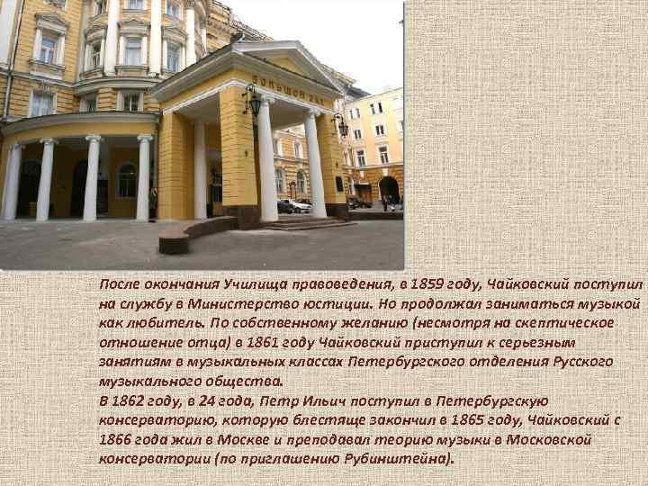 После окончания Училища правоведения, в 1859 году, Чайковский поступил на службу в Министерство юстиции.