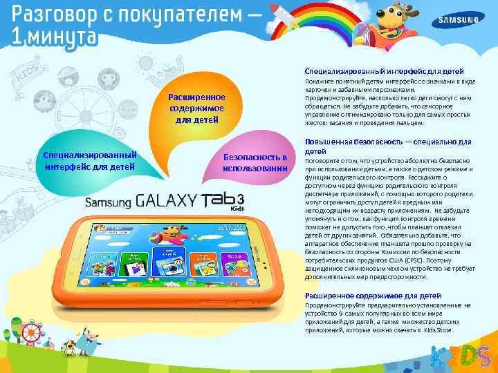 Специализированный интерфейс для детей Расширенное содержимое для детей Специализированный интерфейс для детей Безопасность в