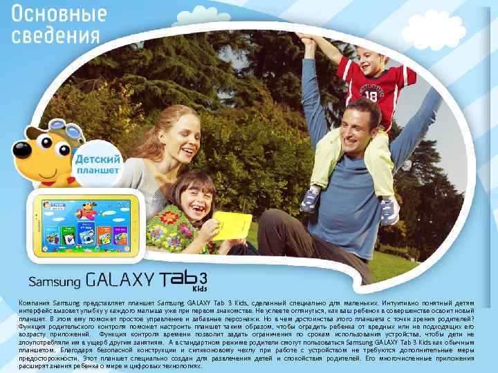 Компания Samsung представляет планшет Samsung GALAXY Tab 3 Kids, сделанный специально для маленьких. Интуитивно