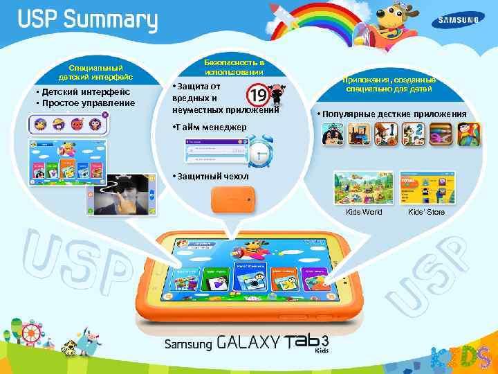 Специальный детский интерфейс • Детский интерфейс • Простое управление Безопасность в использовании • Защита