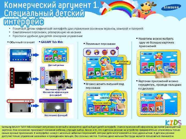 • Понятный детям графический интерфейс для управления основным экраном, камерой и галереей •