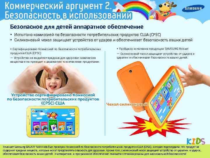 Безопасное для детей аппаратное обеспечение • Испытано комиссией по безопасности потребительских продуктов США (CPSC)