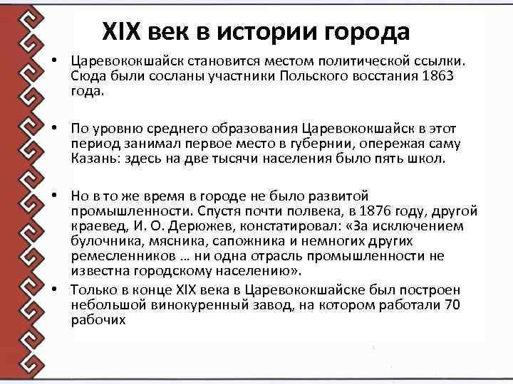 XIX век в истории города • Царевококшайск становится местом политической ссылки. Сюда были сосланы