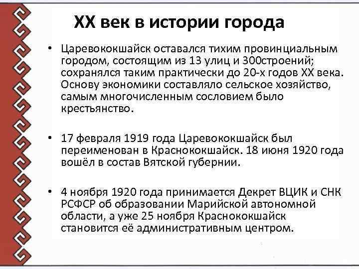 XX век в истории города • Царевококшайск оставался тихим провинциальным городом, состоящим из 13