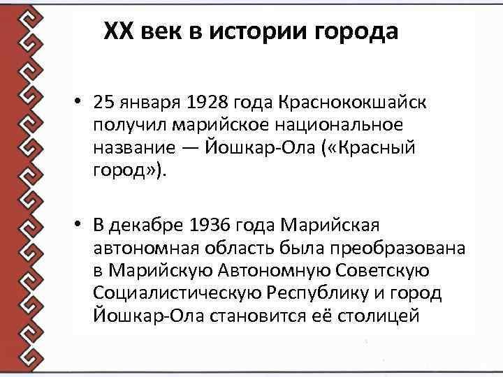 XX век в истории города • 25 января 1928 года Краснококшайск получил марийское национальное