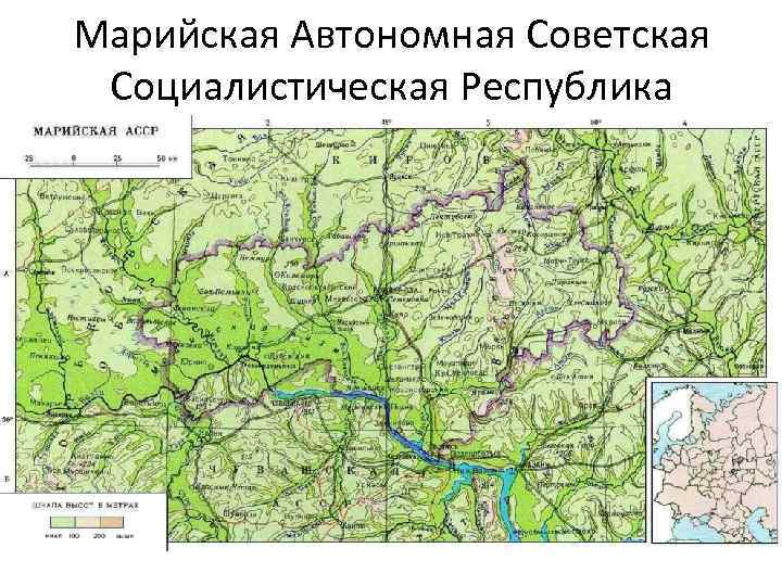 Марийская Автономная Советская Социалистическая Республика