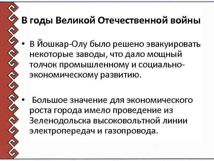 В годы Великой Отечественной войны • В Йошкар-Олу было решено эвакуировать некоторые заводы, что