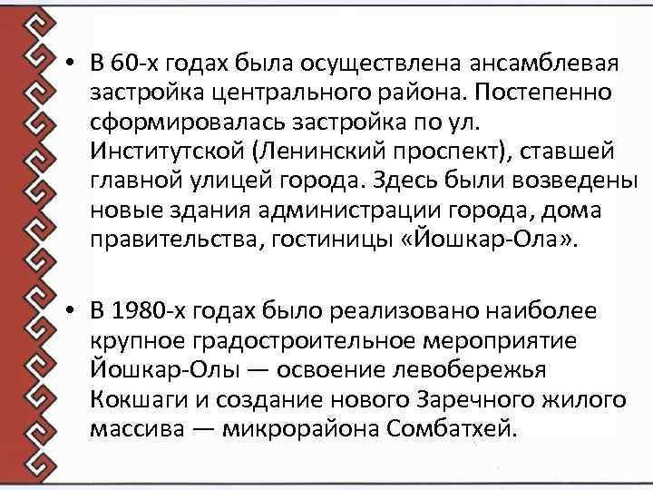 • В 60 -х годах была осуществлена ансамблевая застройка центрального района. Постепенно сформировалась