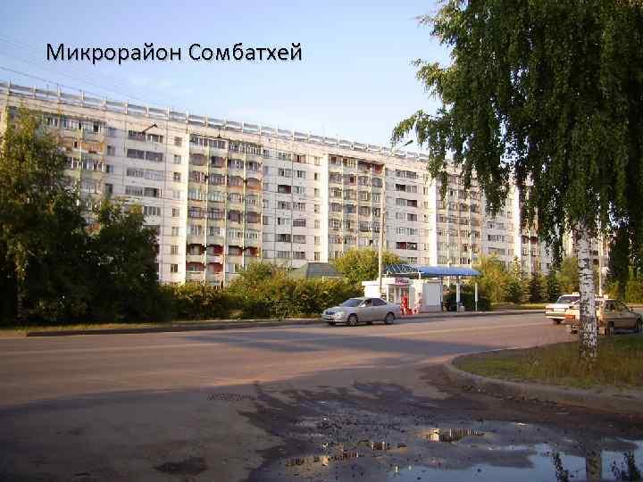 Микрорайон Сомбатхей