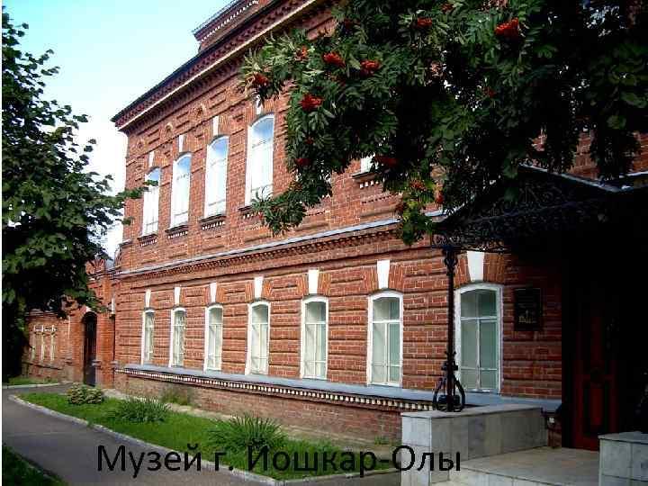 Музей г. Йошкар-Олы