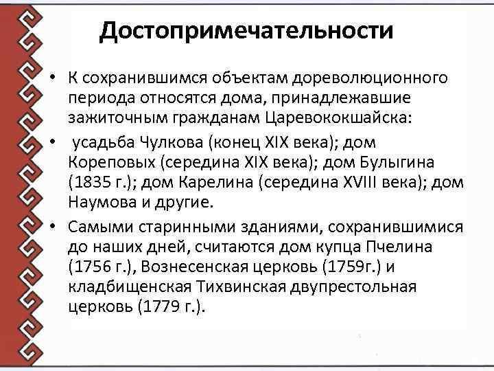 Достопримечательности • К сохранившимся объектам дореволюционного периода относятся дома, принадлежавшие зажиточным гражданам Царевококшайска: •