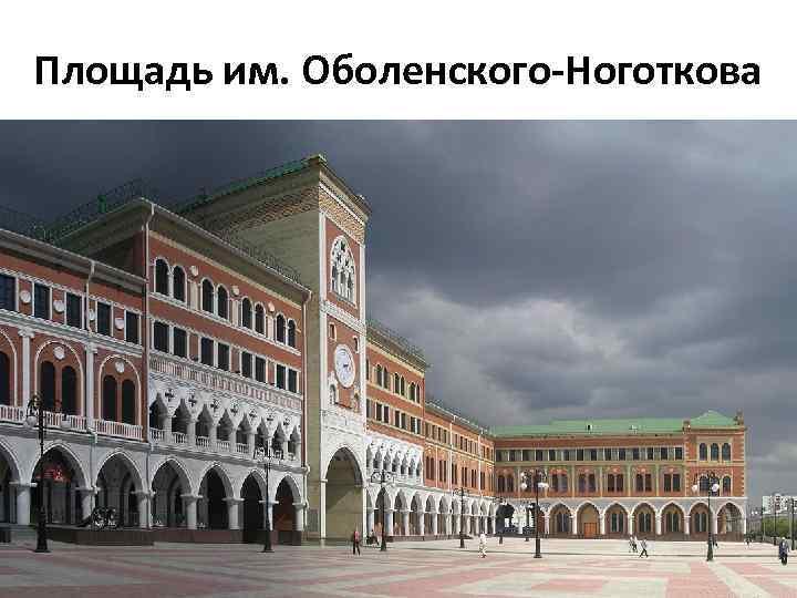 Площадь им. Оболенского-Ноготкова