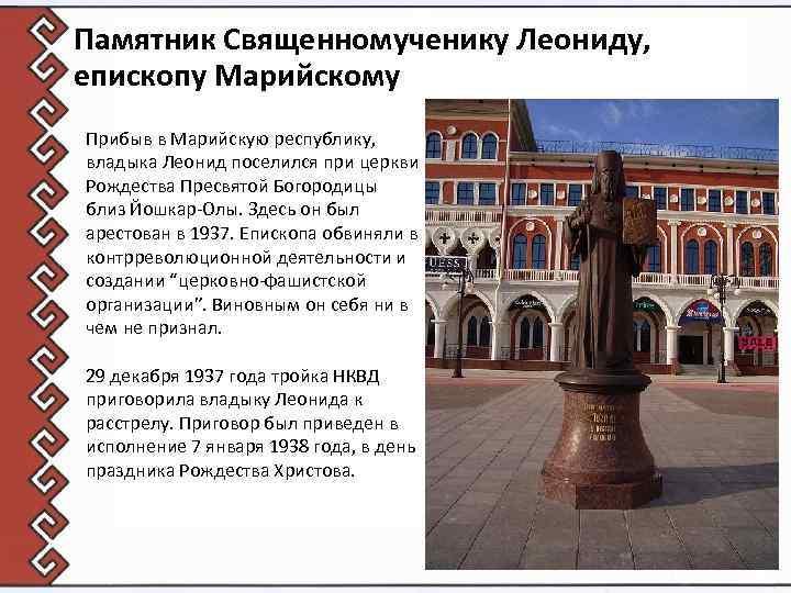 Памятник Священномученику Леониду, епископу Марийскому Прибыв в Марийскую республику, владыка Леонид поселился при церкви