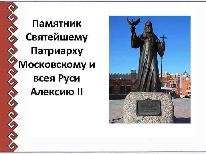 Памятник Святейшему Патриарху Московскому и всея Руси Алексию II