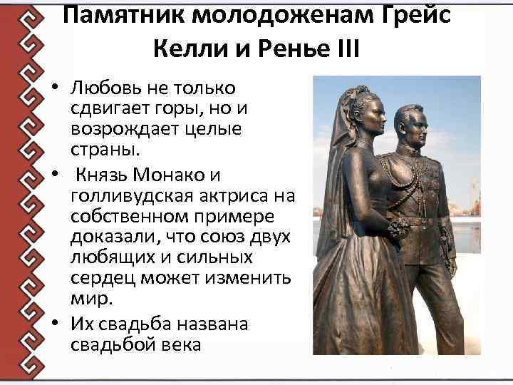 Памятник молодоженам Грейс Келли и Ренье III • Любовь не только сдвигает горы, но